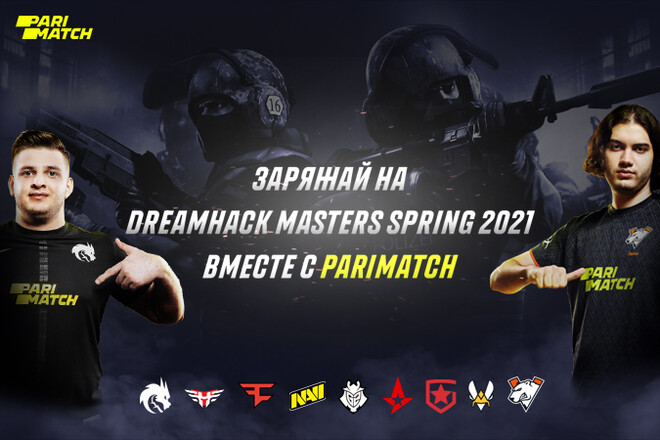 DreamHack: Natus Vincere, Virtus.pro, Gambit Esports в одной группе