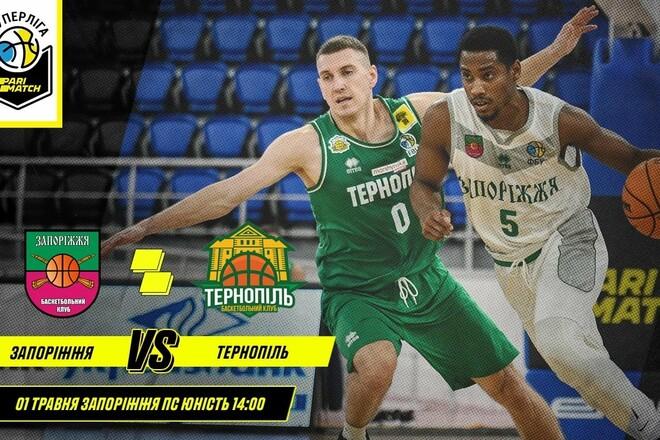 Запорожье – Тернополь. Смотреть онлайн. LIVE трансляция