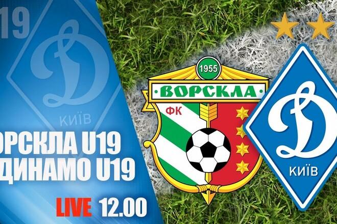 Ворскла U-19 – Динамо U-19. Дивитися онлайн. LIVE трансляція