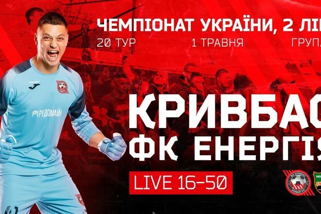 Кривбасс – Энергия. Смотреть онлайн. LIVE трансляция