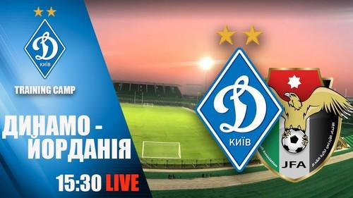 Динамо Киев – Иордания. Смотреть онлайн. LIVE трансляция