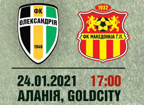 Олександрія – Македонія ГП. Дивитися онлайн. LIVE трансляція