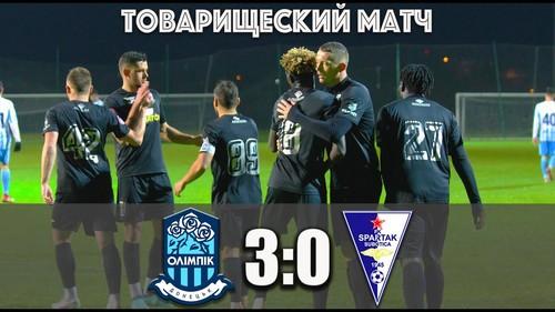 Олимпик – Спартак Суботица – 3:0. Видео голов и обзор матча