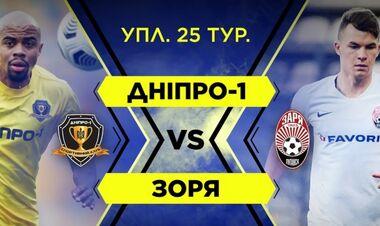 Дніпро-1 - Зоря. Дивитися онлайн. LIVE трансляція