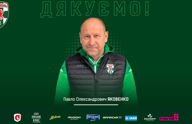 ОФИЦИАЛЬНО. Павел Яковенко – больше не главный тренер Оболони