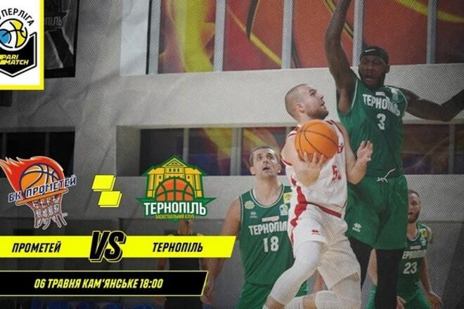 Прометей – Тернопіль. Дивитися онлайн. LIVE трансляція