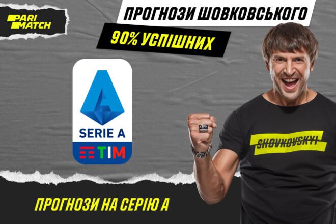 Прогноз Олександра Шовковського на матчі Серії А
