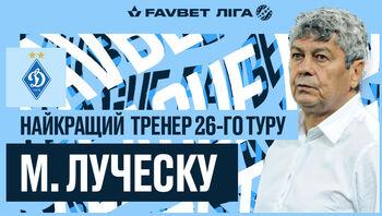Луческу визнаний найкращим тренером 26 туру УПЛ