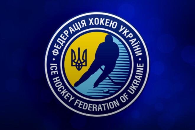 Два чемпионата Украины по хоккею? ФХУ объявила о приеме заявок от клубов