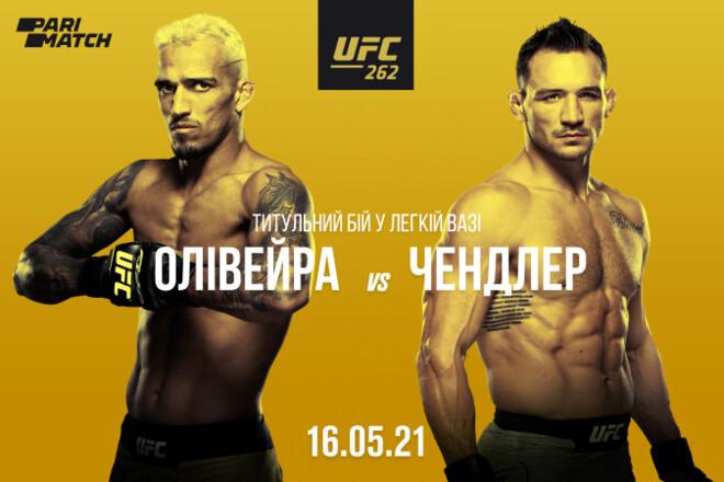 Прогноз на UFC 262. Кто станет новым чемпионом в легком весе?