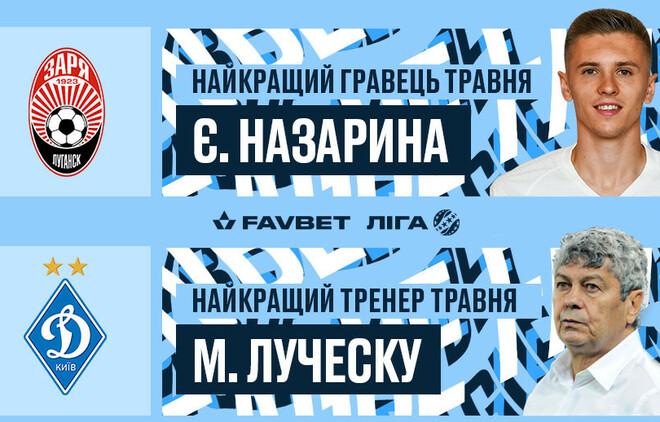 Они сражались за Кубок Украины. Названы лучший тренер и игрок месяца в УПЛ