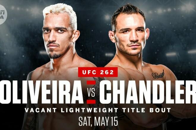 Де дивитися онлайн UFC 262: Майкл Чендлер – Чарльз Олівейра