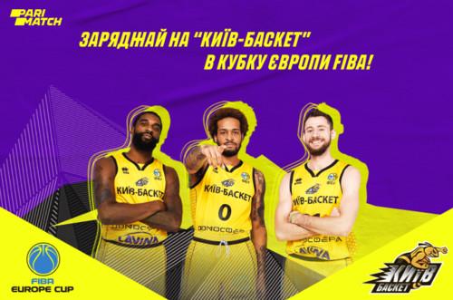 Прогноз на матч Кубка Европы ФИБА Киев-Баскет - Прометей