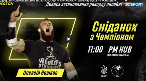 Олексій Новіков, Василь Вірастюк у прямому ефірі на Сніданок з Чемпіоном