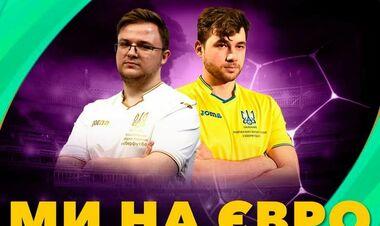 Украина вышла на Евро-2021 по киберфутболу