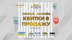 Началась продажа билетов на товарищеский матч Украина – Бахрейн в Харькове