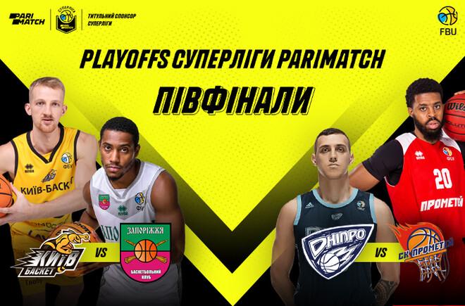 Прогноз на полуфинал Суперлиги Париматч