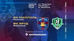 Никополь – Яруд. Смотреть онлайн. LIVE трансляция