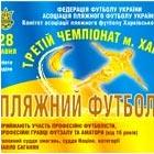 Пляжным футболистам ЖБК-5 равных в Харькове нет