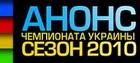 Анонс Чемпионата Украины. Сезон 2010 года