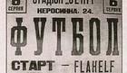 В Киеве приватизирован стадион, принимавший «матч смерти»