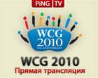 Прямая трансляция с WCG UA 2010