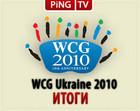 Итоги WCG 2010