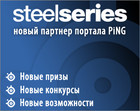 PiNG.UA и SteelSeries - партнёры!