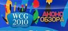 Анонс видео-обзора с национального финала Украины WCG 2010.