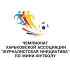 8 чемпионат Харьковской АЖИ. 13 тур