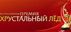 18 октября фигуристам вручат премию «Хрустальный Лед»