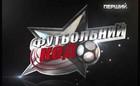 Футбольный код: выпуск за 13 сентября