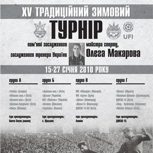 Мемориал Макарова: известны первые четвертьфиналисты