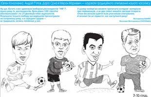 1990-й: вболівання за долю національного чемпіонату