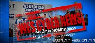 WES Cyber News#2. 18.01.11 - 25.01.11