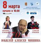8 марта в Петербурге отметят юбилей Мишина