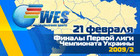 Результаты Чемпионата Украины по Counter-Strike