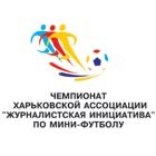 8 чемпионат Харьковской АЖИ. 18 тур