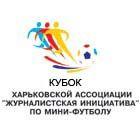 Кубок Харьковской АЖИ–2010: Финалы