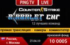 Arbalet CUP СНГ - Трансляция