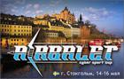 Oпределены все участники Arbalet Cup Europe II