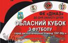 29 травня - Обласний Кубок ФК Диназ у Лютіжі