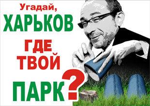 Кровь в Парке Горького: Харьков ждет реакции УЕФА