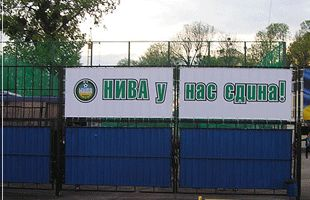 Вінницька Нива вийшла до першої ліги!