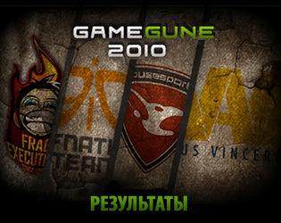 Результаты турнира GameGune 2010