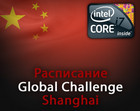 Расписание Intel Extreme Masters 5 Global Challenge Shanghai