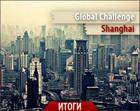 Результаты Intel Extreme Masters: Global Challenge Shanghai