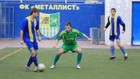 Металлист-Лига. ОСЕНЬ-2011. 13 тур. Расписание