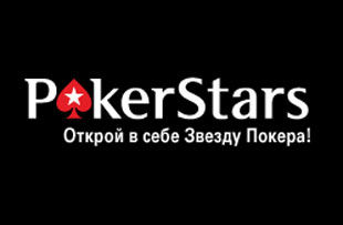 PokerStars коллекционирует десятки