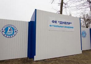 В академии Днепра строят новые поля + ФОТО